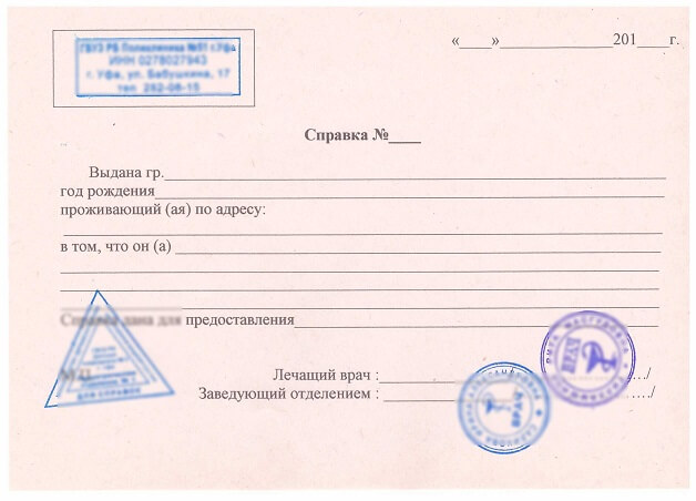 Купить справку для водительского удостоверения в Хотьково