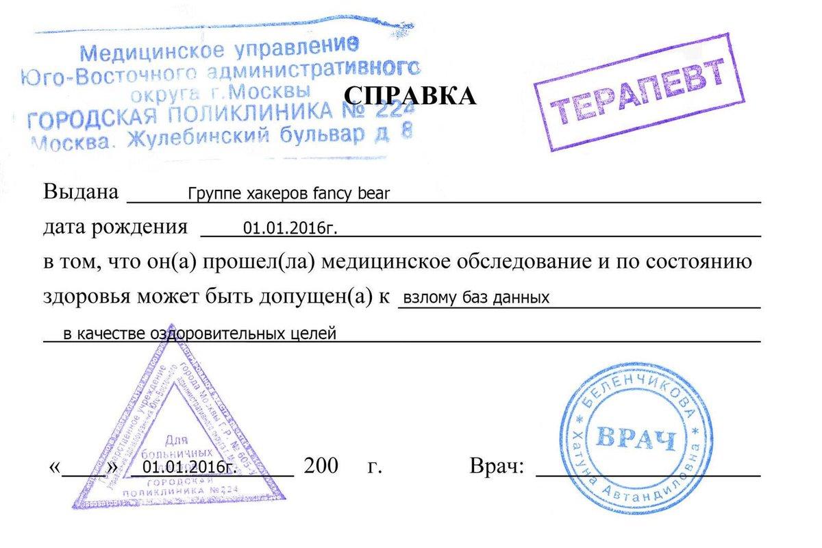 Справка в бассейн в поликлинике платно Москва Некрасовка