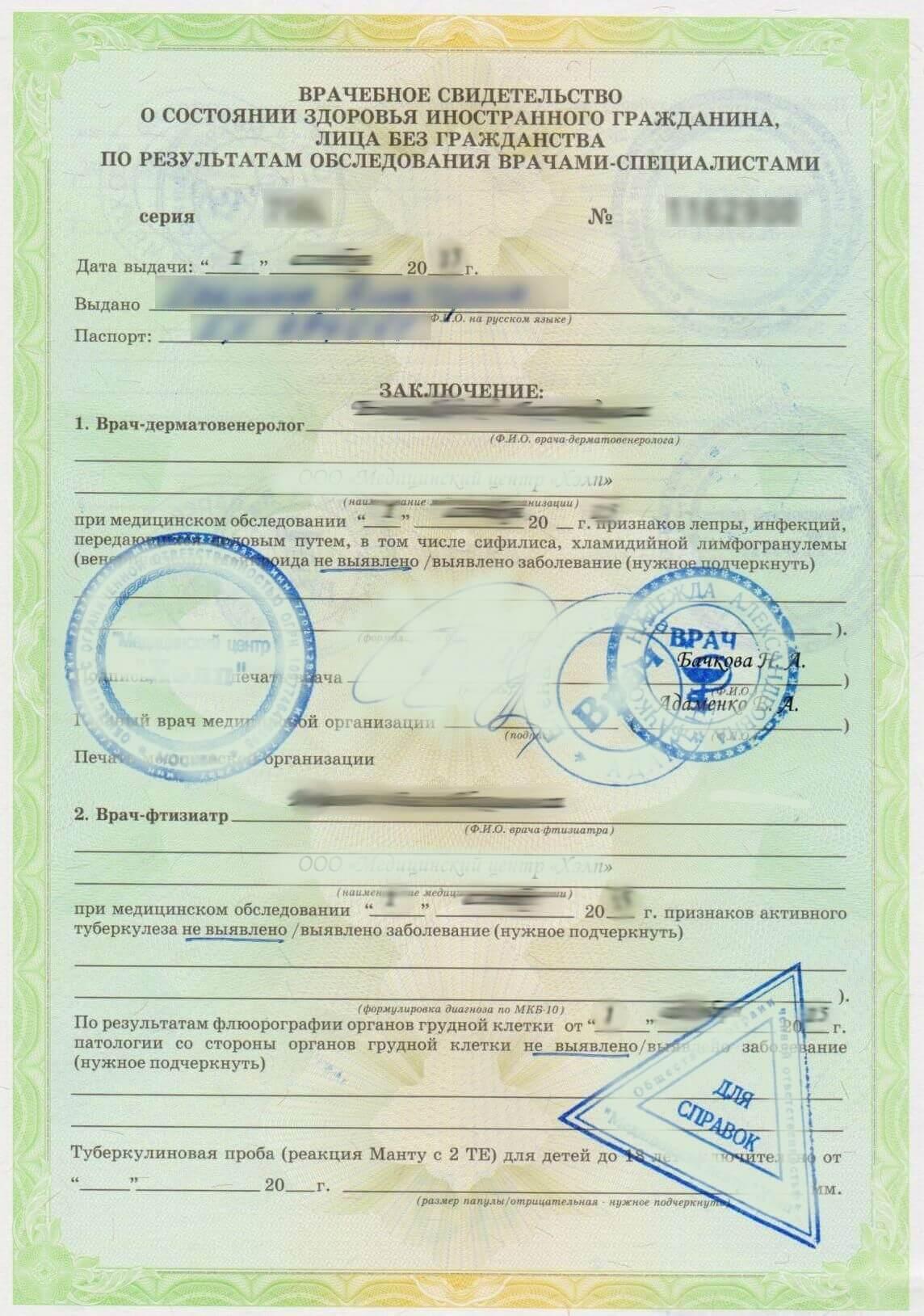 Медицинская справка для получения водительских прав в Дрезна